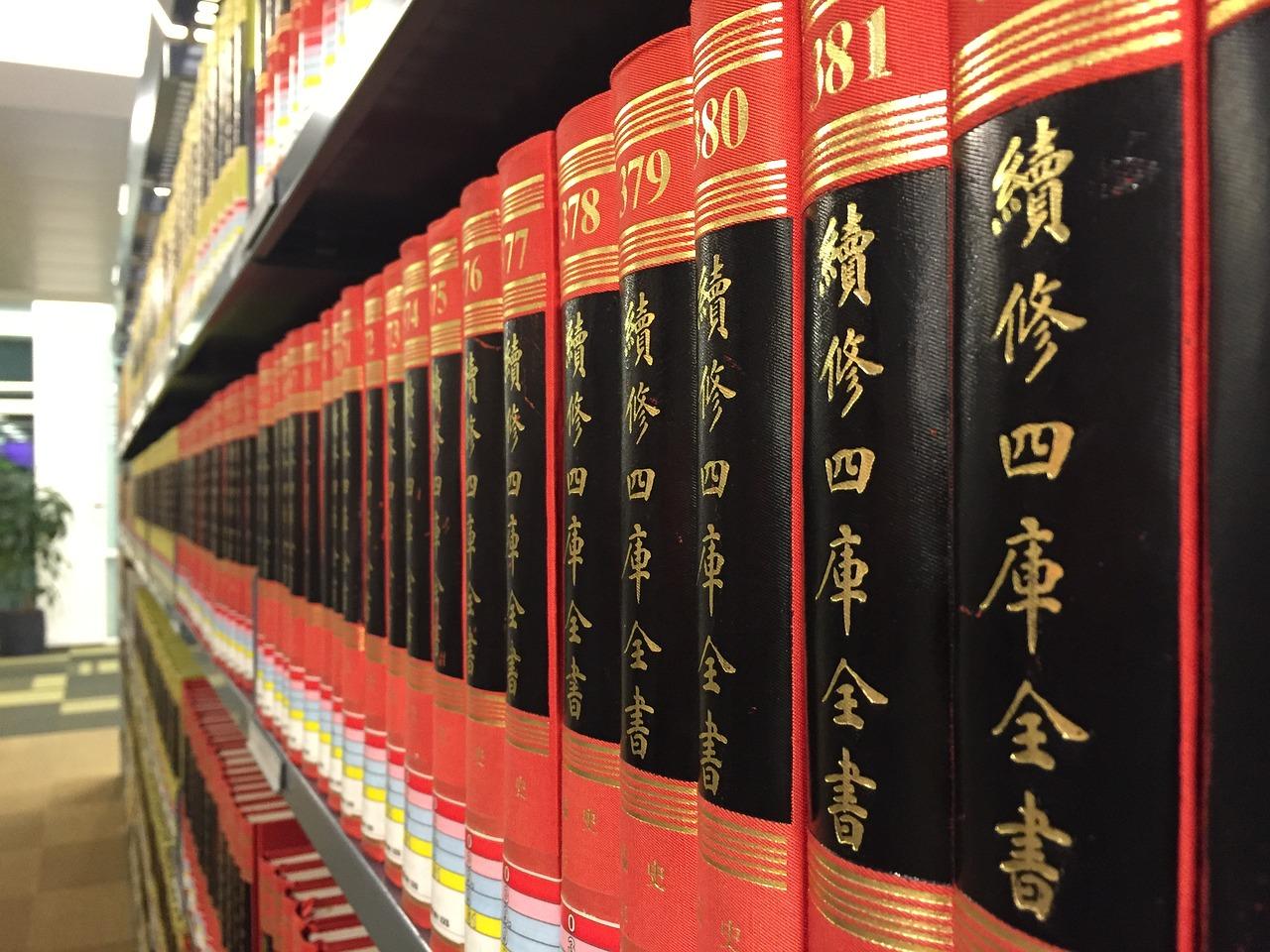 Bibliotecas Públicas na China